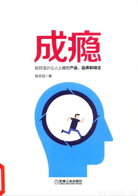 《成瘾:如何设计让人上瘾的产品、品牌和观念》封面图片