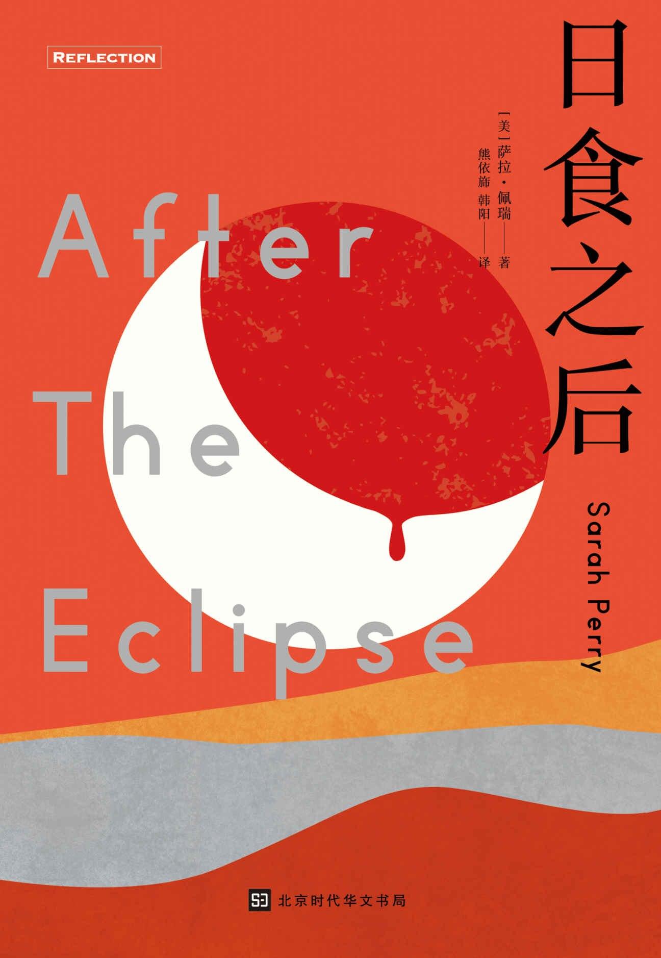 《日食之后》封面图片