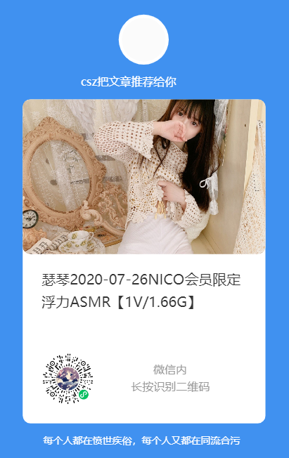 瑟琴2020-07-26NICO会员限定福利ASMR【1V/1.66G】插图(1)