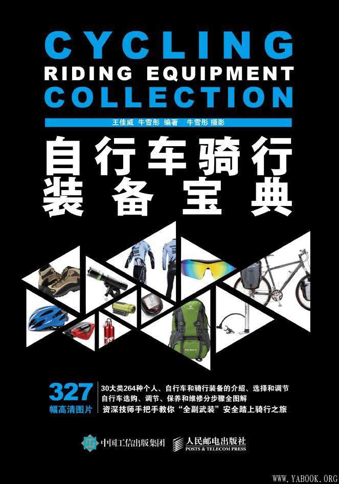 《自行车骑行装备宝典》封面图片