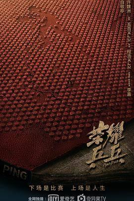 荣耀乒乓海报