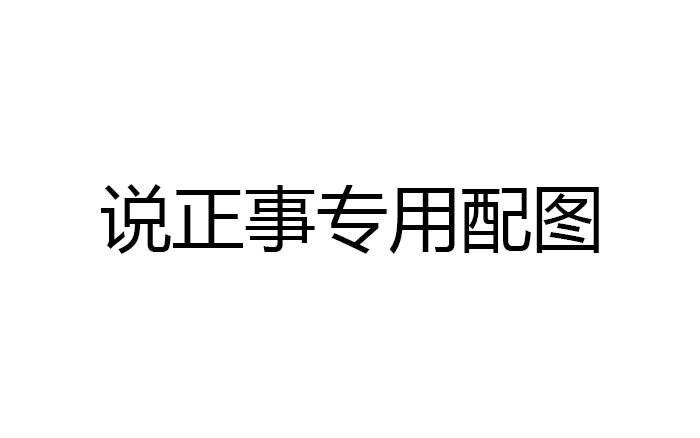 【公告】8.7-8.10号不更新
