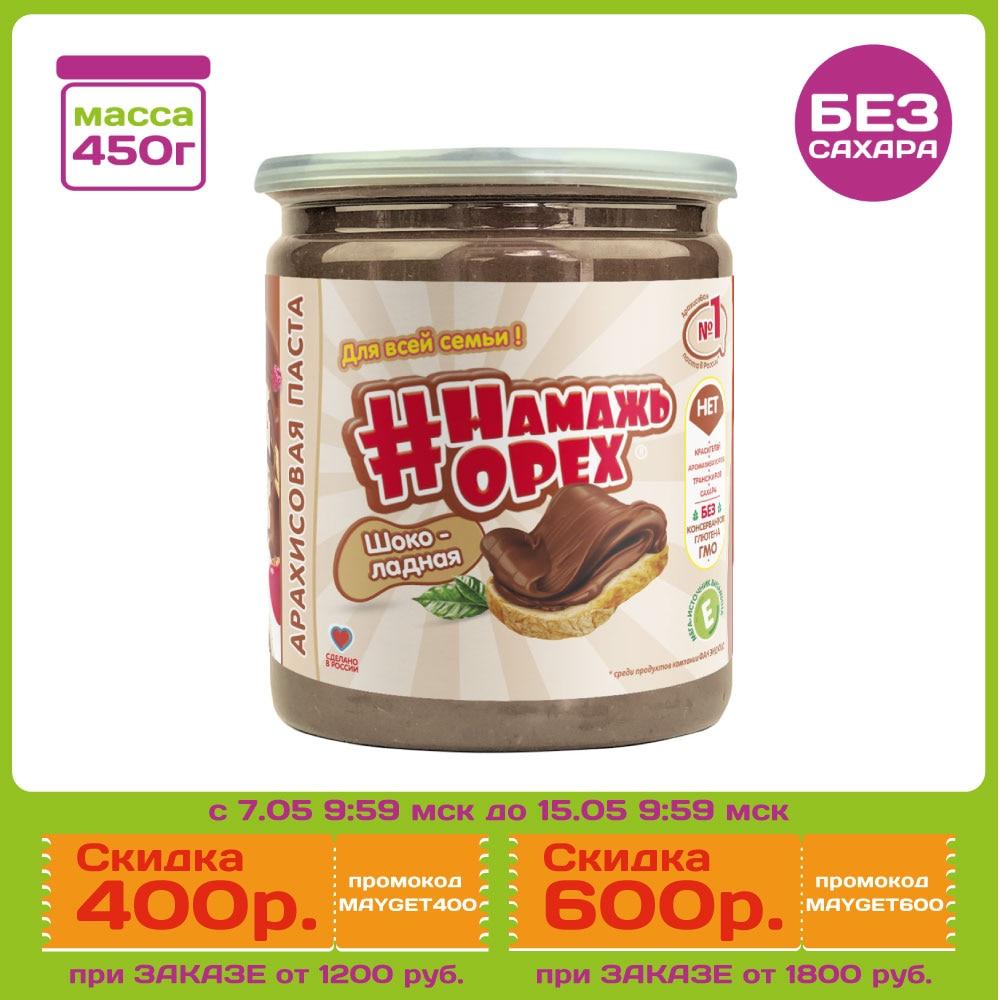 450 гр. Традиционная арахисовая паста
