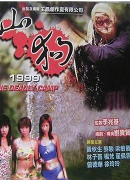 山狗1999 粤语版