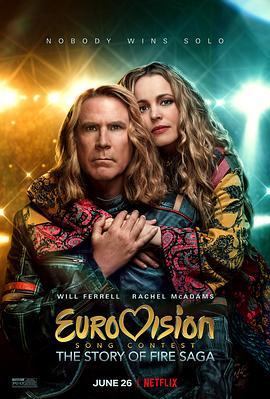 欧洲歌唱大赛:火焰传说