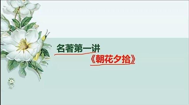 【苏老师语文工作室】初中必读名著12部精讲百度网盘高清视频教程-爱淘数字资源馆