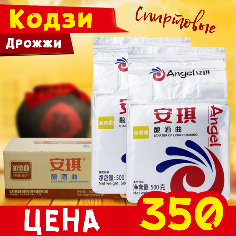 Yeast For Moonshine And Alcohol Angel Leaven Kodzi (Koji, Leaven), 500g