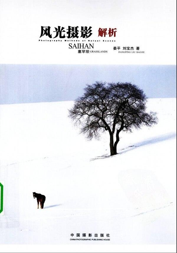 《风光摄影解析——塞罕坝》封面图片