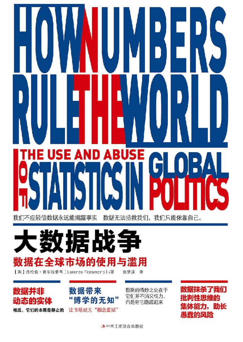 《大数据战争:数据在全球市场的使用与滥用》[英]洛伦佐•费尔拉蒙蒂【文字版_PDF电子书_下载】