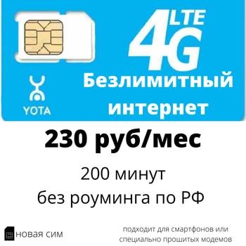 SIM+card+Yota+%28Svyaznoy%29+unlimited+2G%2F3G%2F4G+for+230+rubles%2Fmonth