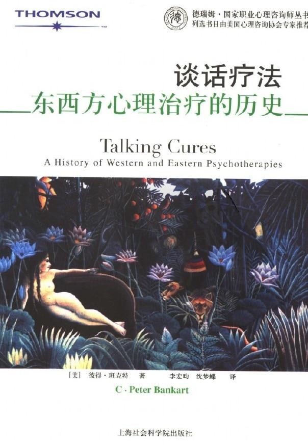 《谈话疗法:东西方心理治疗的历史》封面图片