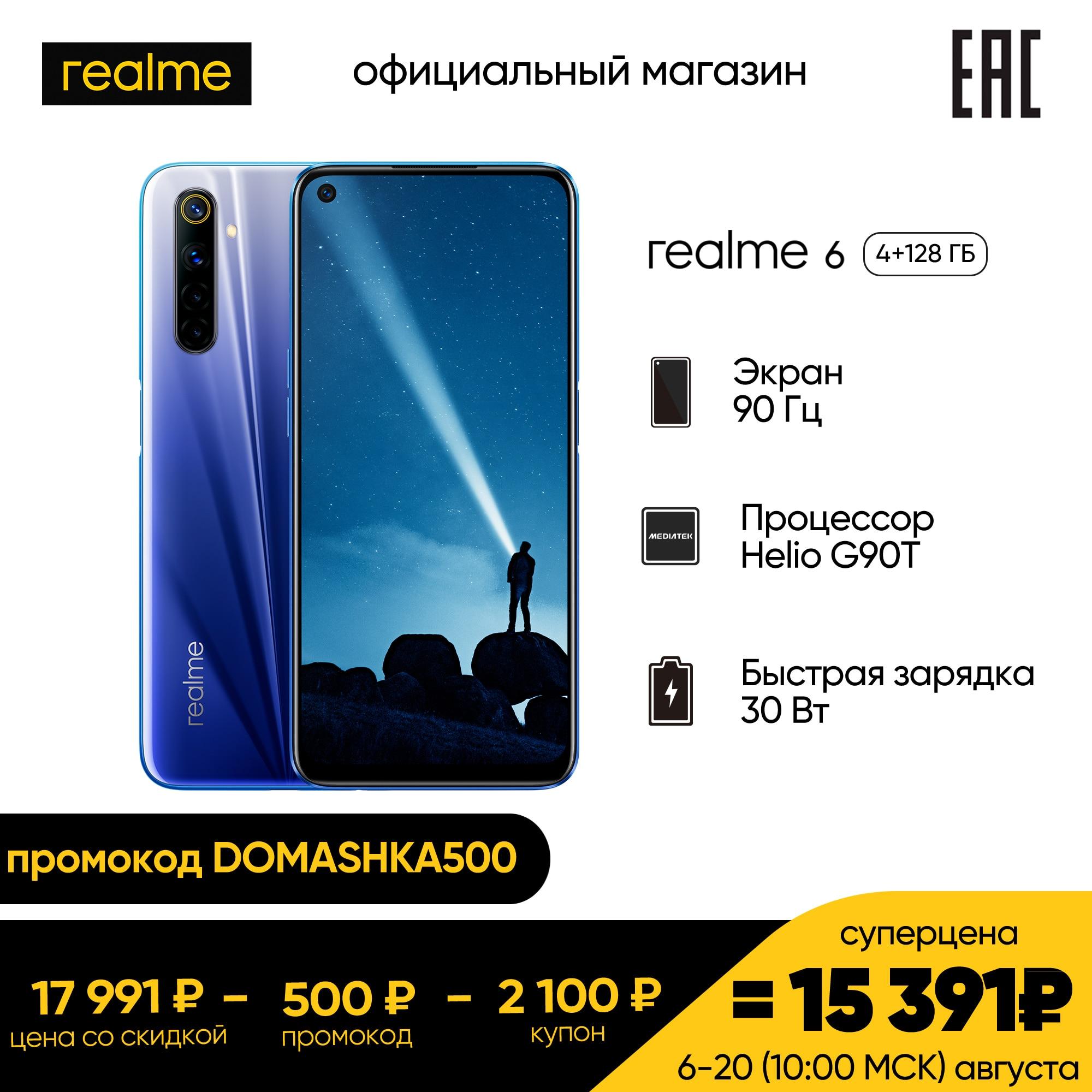 Смартфон realme 6 4+128 ГБ RU [Суперцена 15391₽ только с 6 до 20 августа в официальном магазине realme] [Промокод DOMASHKA500]