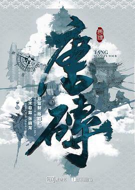 唐砖粤语版的海报