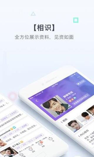 珍愛網app截圖2
