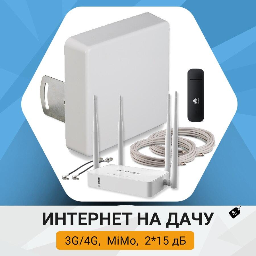 Усилитель Интернет на дачу - 3G/4G MiMo антенна, модем e3372h, роутер ZBT WE1626, кабель SAT, пигтейлы CRC9-F