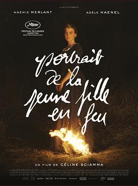 燃烧女子的肖像的海报