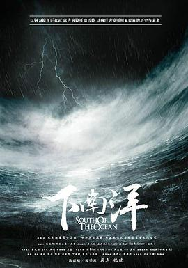 下南洋2013的海报