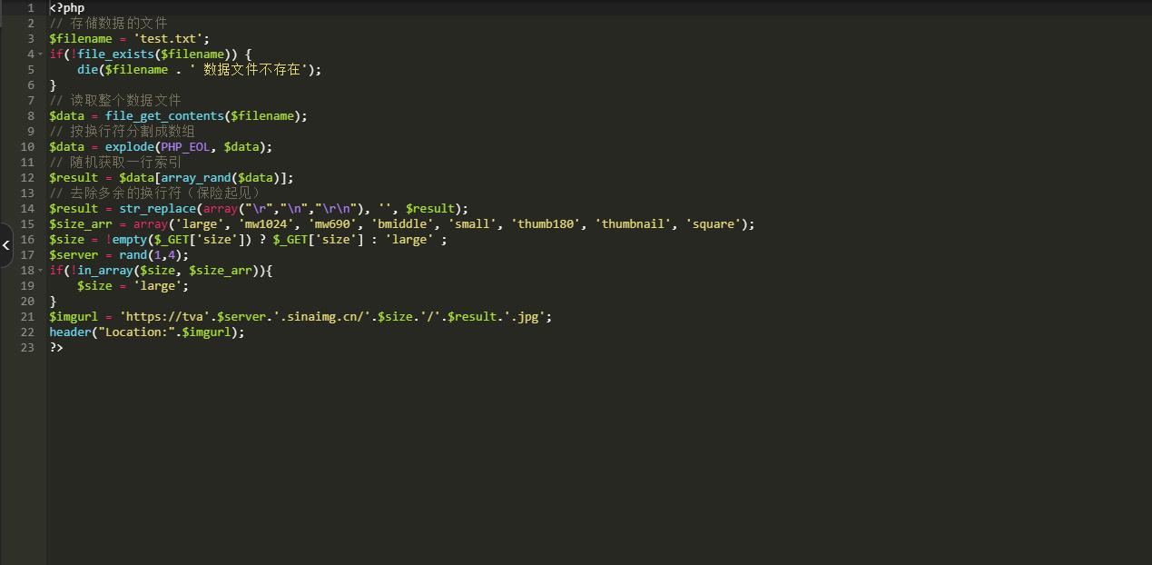 [源码分享]随机二次元接口源码-双版本