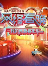 2020年中央广播电视总台网络春晚