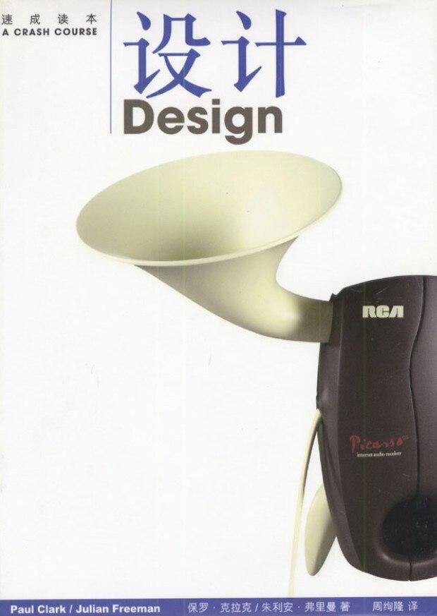 《速成读本:设计》封面图片