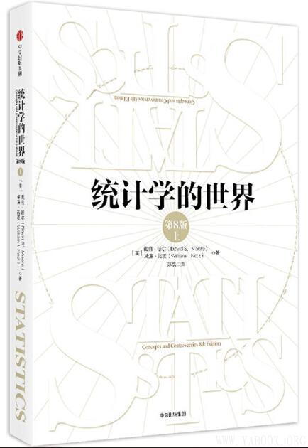 《统计学的世界(第8版)》文字版电子书[PDF]