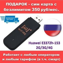 Módem desbloqueado Huawei e3372 e3372h-153 LTE 4G 3G 2G inteligente cualquier tarjeta SIM cualquier tarifa tarjeta SIM como regalo
