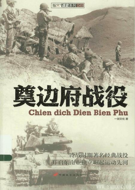 《奠边府战役》封面图片