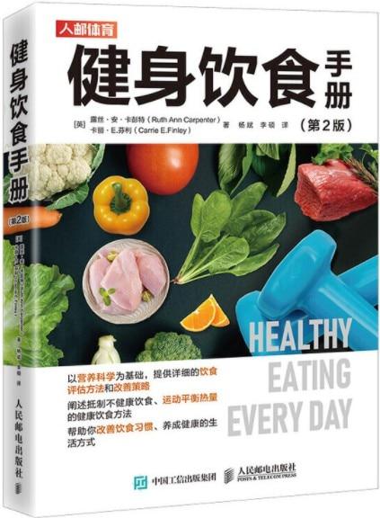 《健身饮食手册(第2版)》露丝·安·卡彭特 & 卡丽·E·芬利 & 杨斌 & 李硕 & 著【文字版_PDF电子书_下载】