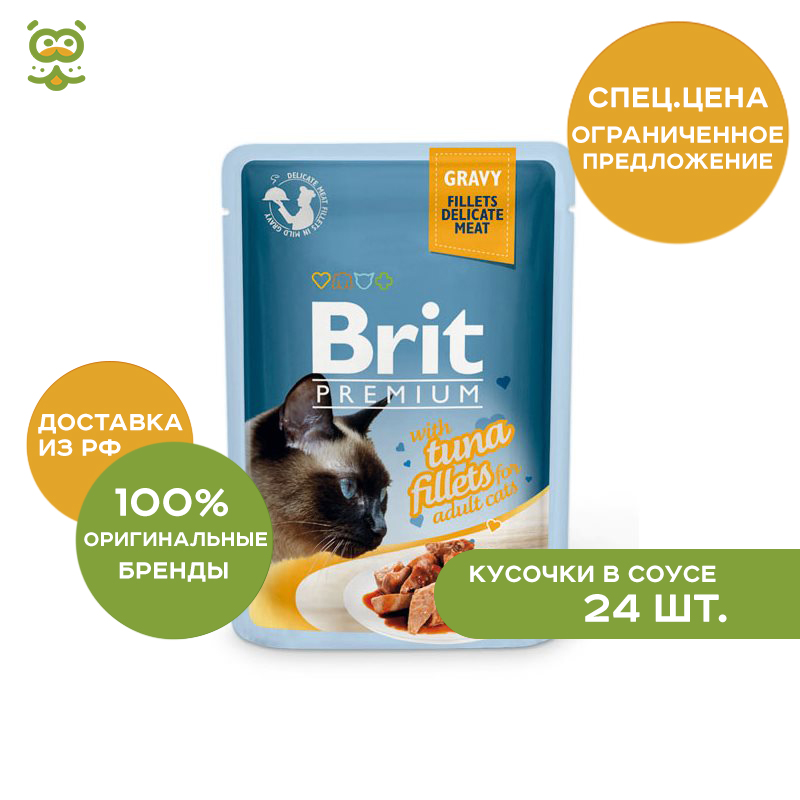 Brit Premium spider for cats (pieces in sauce, 85 g.), Tuna, 24*85 g. cat wet food royal canin kitten sterilized kitches for kittens pieces in sauce 24 85 g