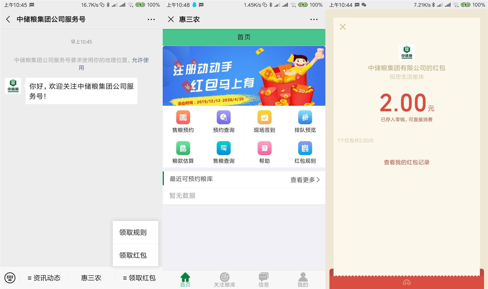 中储粮集团公司服务号领2元红包