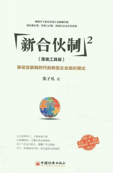 《新合伙制2(落地工具版):移动互联网时代的新型企业组织模式》封面图片