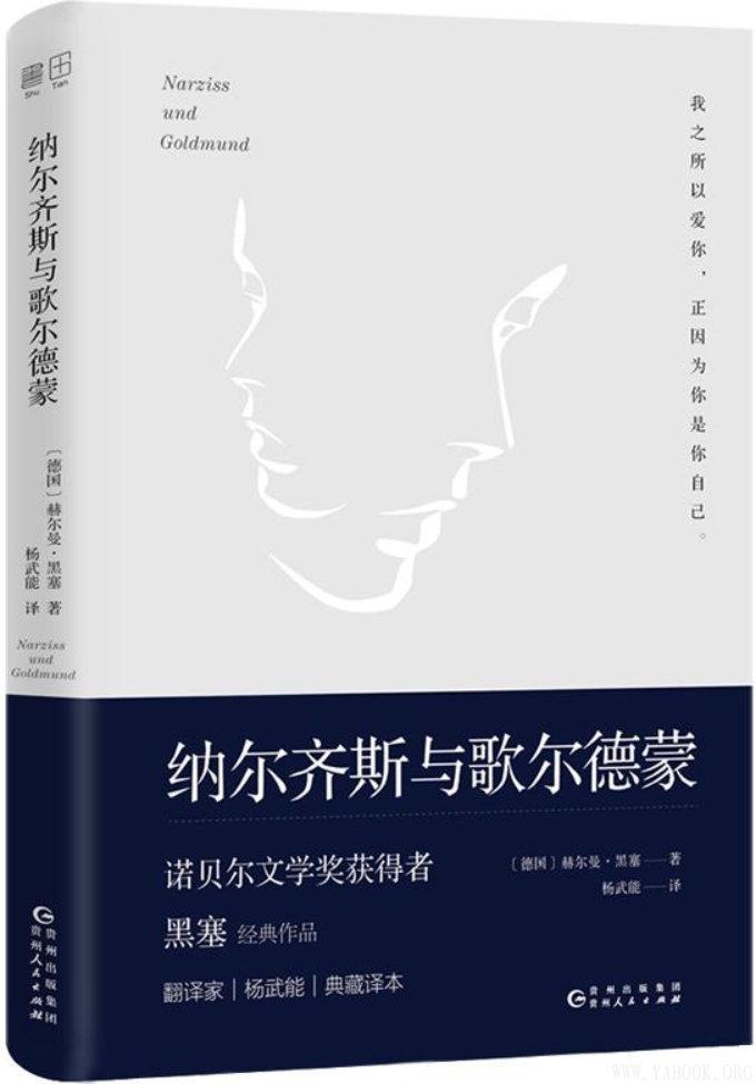 《纳尔齐斯与歌尔德蒙》[德]赫尔曼·黑塞【文字版_PDF电子书_下载】