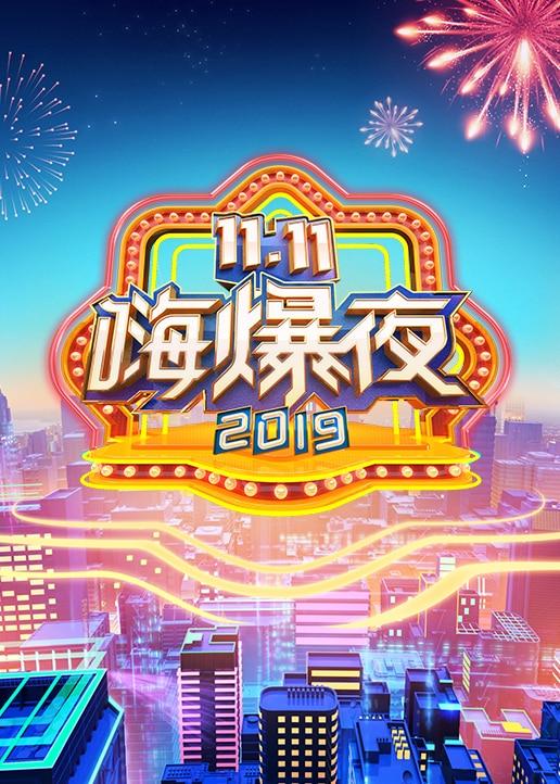 湖南卫视11.11嗨爆夜