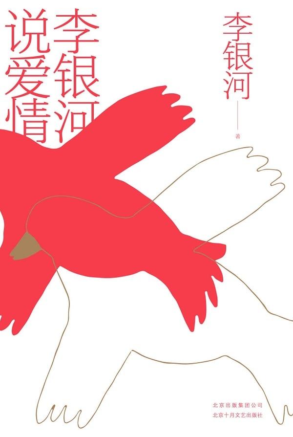 《李银河说爱情》封面图片