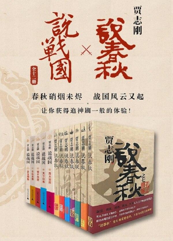 《贾志刚说春秋×说战国(全十二册)》封面图片