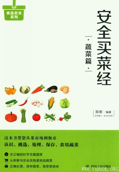《安全买菜经:蔬菜篇》封面图片