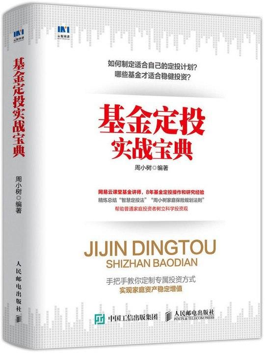 《基金定投实战宝典》周小树【文字版_PDF电子书_下载】