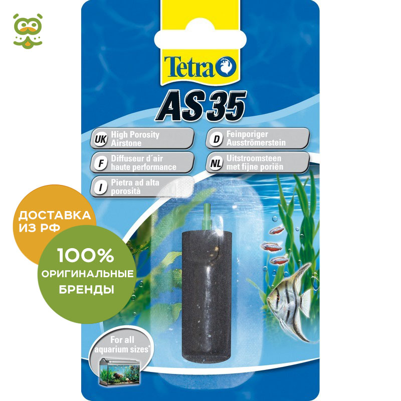 Tetra As 35 Air Atomizer, Without Characteristics