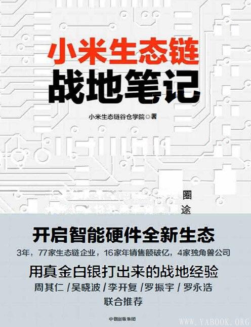 《小米生态链战地笔记》封面图片