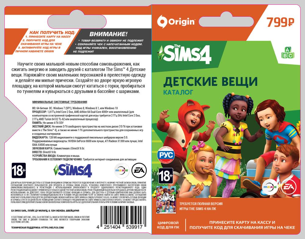 THE SIMS 4 Toddler Stuff- SP PC digital code