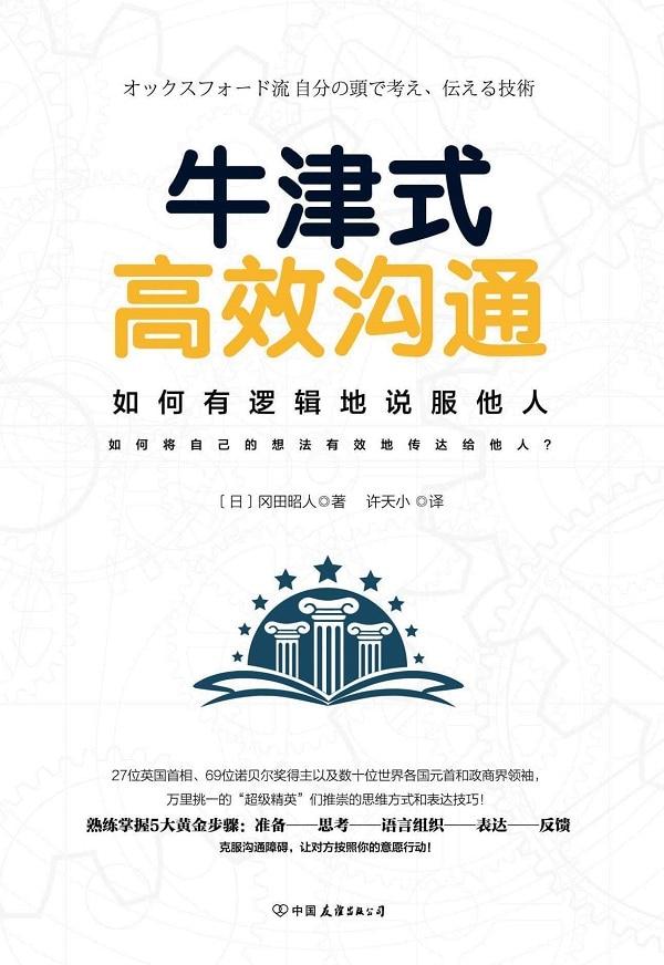 《牛津式高效沟通》冈田昭人【文字版_PDF电子书_下载】
