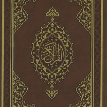 The Holy Quran Muslim Gift 24x17cm Computer Written Kuran Kerim