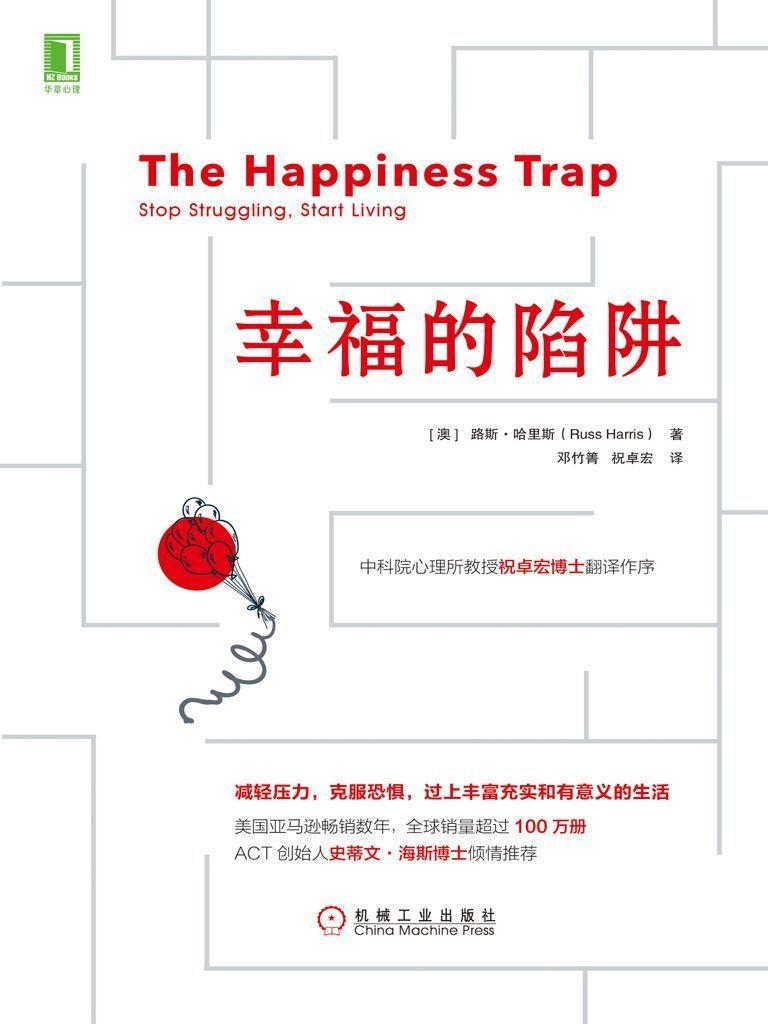 《幸福的陷阱》路斯·哈里斯(Russ Harris)【文字版_PDF电子书_下载】