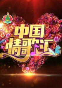 中国情歌汇(2019)