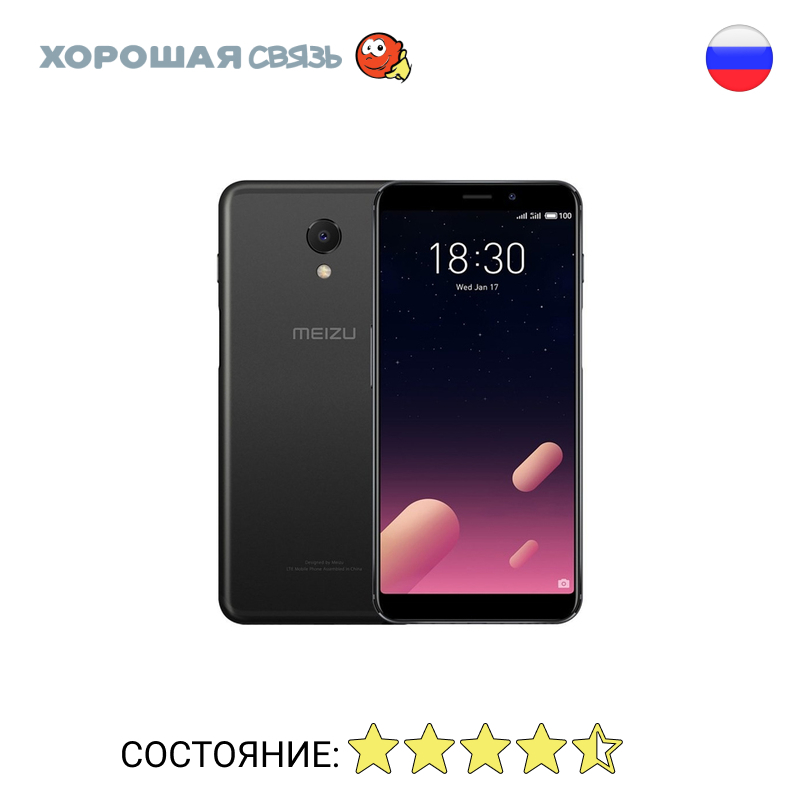 Телефон Meizu M6s 32Gb, уцененный, б/у, Отличное Состояние