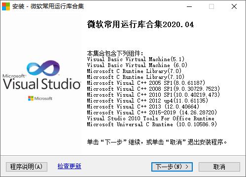 微软常用运行库2020.04.10