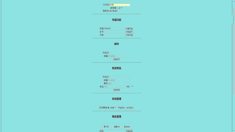 传奇手游【蓝月传奇】最新终极版一键即玩服务端+GM后台附带外网教程