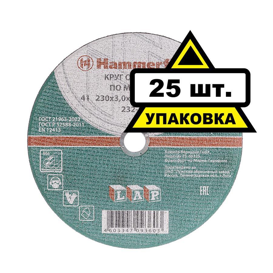 Circle Cutting HAMMER 230х3х22 Pack. 25 PCs