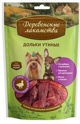 Деревенские лакомства Дольки утиные для собак мини-пород 55 г