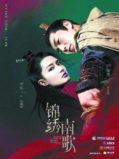 《锦绣南歌》海报